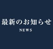 最新のお知らせ NEWS
